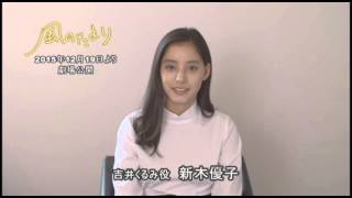 映画『風のたより』主演・新木優子のインタビュー動画.