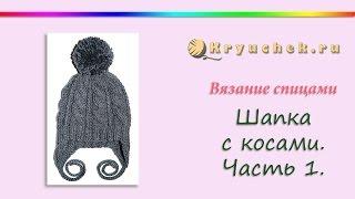 Шапка с косами спицами. Часть 1. Knitting baby hat with braids. Part 1