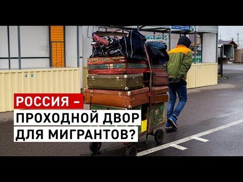 Россия – проходной двор для мигрантов?