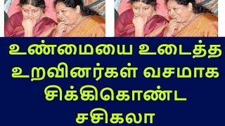 sasikla relatives put the truth shocking|tamilnadu political news|live news tamil