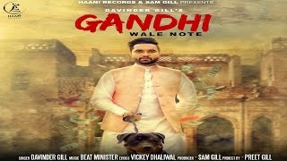 LATEST PUNJABI SONG 2017 ● GANDHI WALE NOTE ● Official Teaser ● DAVINDER GILL ● HAAਣੀ Records