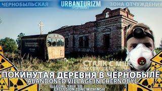 Припять 2014 #2 Покинутая деревня в Чернобыле \ Abandoned village in Chernobyl