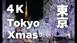 [4K]TOKYO Christmas 東京クリスマスイルミネーションTokyo Night view 東京観光 ディスカバーニッポン 東京夜景
