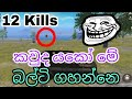 Cover image PUBG Mobile Sinhala Gameplay Part 77