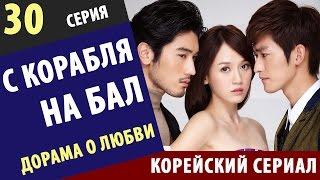 С КОРАБЛЯ НА БАЛ ► 30 Серия Корейские сериалы на русском лучшие корейские сериалы