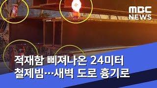 적재함 삐져나온 24미터 철제빔…새벽 도로 흉기로 (2…