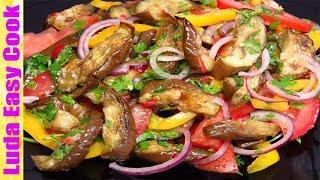 Восхитительный салат из баклажанов! Простой Полезный Вкусный