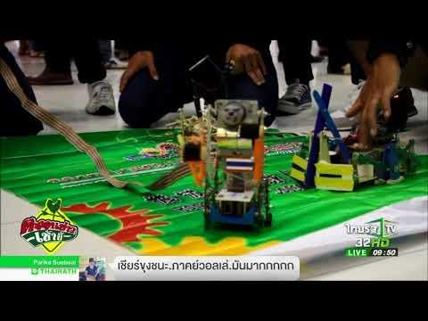 ย้อนหลัง เด็กไทยคว้าแชมป์แข่งหุ่นยนต์นานาชาติ   17-08-60   ตะลอนข่าวเช้านี้
