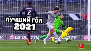 Забит ЛУЧШИЙ ГОЛ года Самые крутые голы 2021 Футбольный топ 120 ЯРДОВ