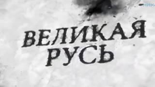 Великое стояние на Угре | NIka TV