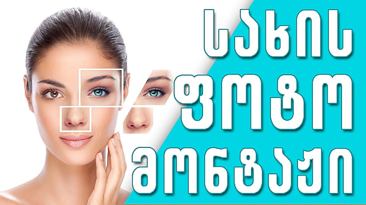 სახის სწრაფი ფოტო-მონტაჟი – Facial photo montage