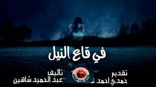 رعب في قاع النيل | قصه صوتيه مع حمدي احمد | قصص رعب كوابيسHD