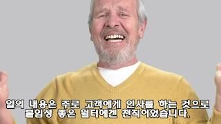 할아버지가-월마트에-취직한-지-이틀-후-이상한-이유로-해고당했다-ranking-world