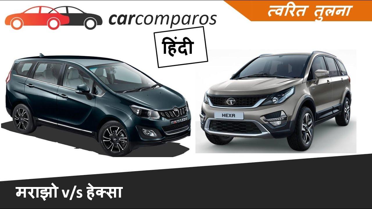 मर झ V S ह क स Marazzo Vs Hexa Tata Hindi Comparison