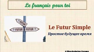 Уроки французского #73: Le Futur simple. Простое будущее время. Французский язык