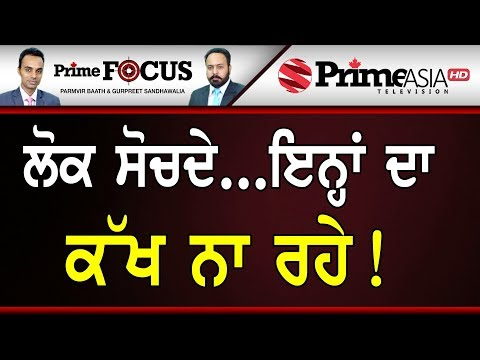 Prime Focus (479) || Main Issues Of Indian People Are missing In Elections