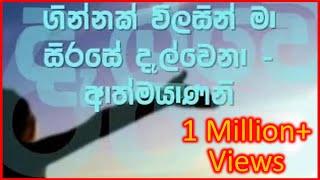 Ginnak Wilasin   ගින්නක් විලසින් Sinhala Hymn