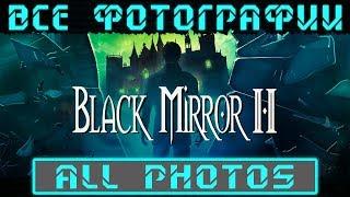 чёрное Зеркало 2 - Все фото (Изображения)