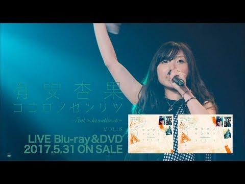 ももいろクローバーZ・有安杏果のソロコンサート『ココロノセンリツ ~Feel a heartbeat~ Vol.0』をLIVE Blu-ray & DVD化! 2017.5.31 ON SALE □商品概要...