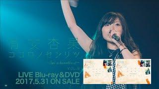 ももいろクローバーZ・有安杏果のソロコンサート『ココロノセンリツ ~F...