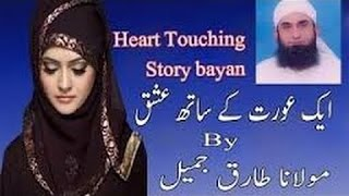 love with a woman- very emotional statement by maulana tariq jameel