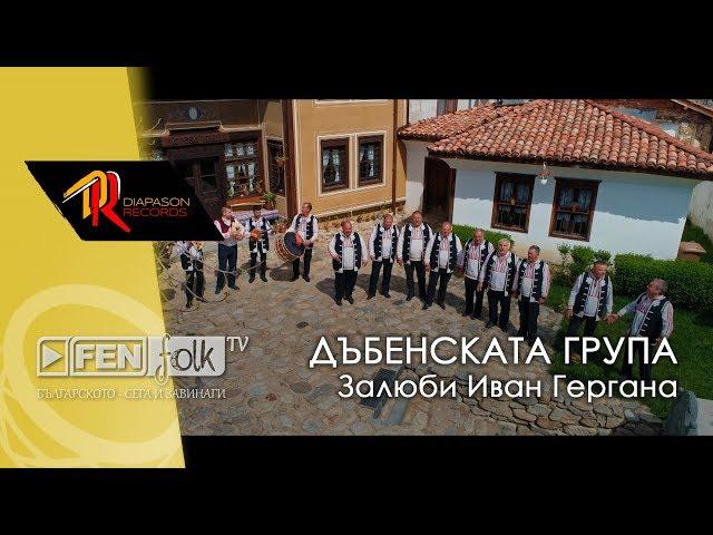 ДЪБЕНСКАТА ГРУПА - Залюби Иван Гергана / DABENSKATA GRUPA - Zalyubi Ivan Gergana