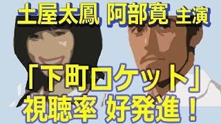 阿部寛・土屋太鳳主演「下町ロケット」初回視聴率は16・1%の好発進 ...