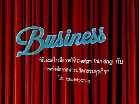 Creativities Unfold, Bangkok 2012 : Design is Opportunities: Innovation, Strategy, Business