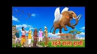 Flying Elephant Kahaniya | Hindi Moral Stories for Kids | Cartoon For Children | P