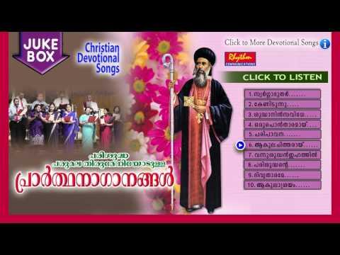 Parumala Thirumeni Songs | Prarthna Ganangal | Christian Devotional Songs Malayalam