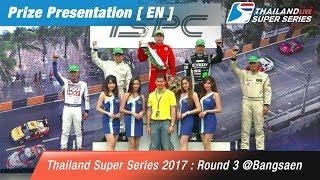 [EN] Prize Presentation Thailand Super Series 2017 : Round 3 @Bangsaen Street Circuit,Chonburi