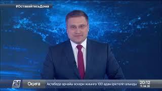 Выпуск новостей 20:00 от 11.04.2020