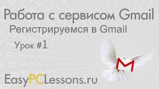 Урок 1 - Как зарегистрироваться в Gmail | Видеокурс