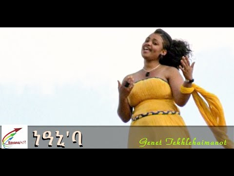 New Eritrean Music 2017 Genet Teklehaimanot ''ነዓኒባ''