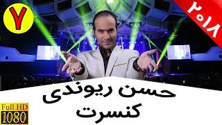 Hasan Reyvandi - Concert 2018   حسن ریوندی - کنسرت 2018 - روزنامه خوانی در توالت