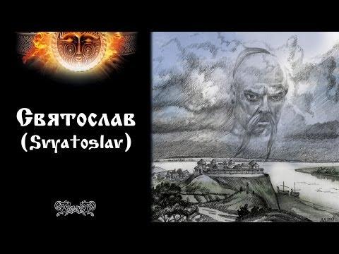 Родогост (Rodogost) - Svyatoslav (Святослав)