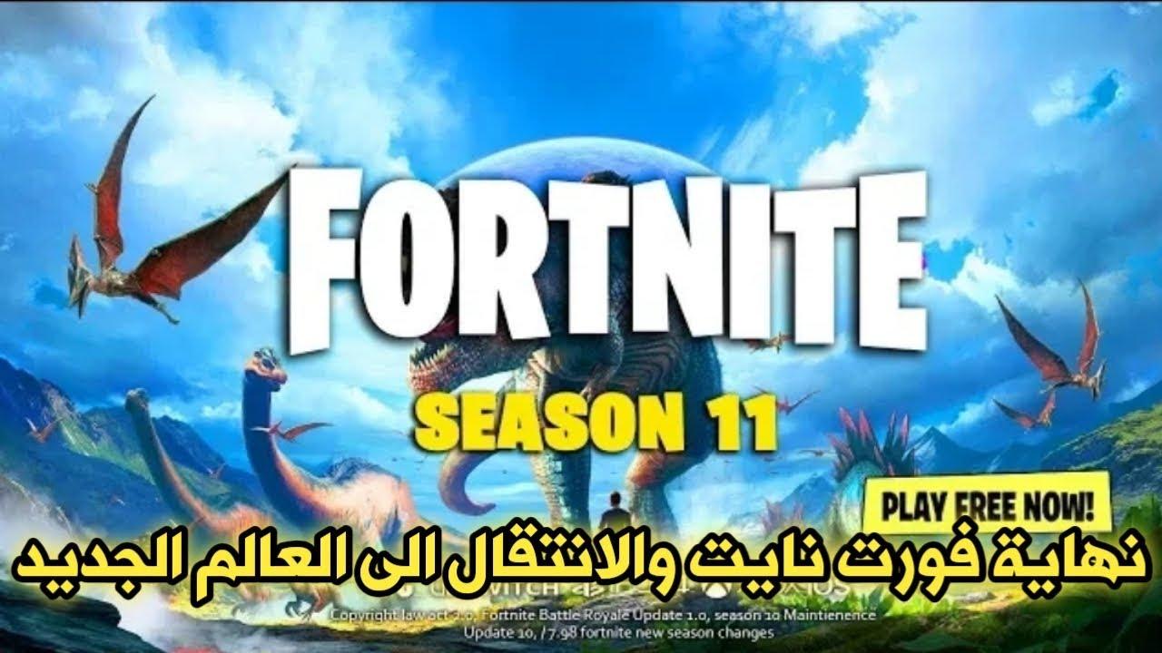 عالم فورت نايت الجديد في الموسم 11 - تسريب مكالمات الفيزتور وكشف الخطة | Fortnite