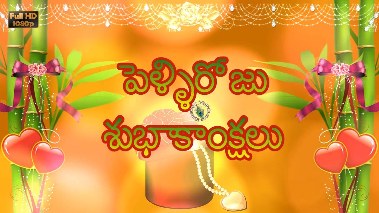 Happy wedding wishes in telugu, marriage greetings, telugu quotes.