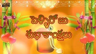 Happy Wedding Wishes in Telugu, Marriage Greetings, Telugu Quotes, Whatsapp Video Download