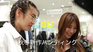 【母娘でショッピング】GU秋冬新作ハンティング【JCに刺激を受けるアラフォー】