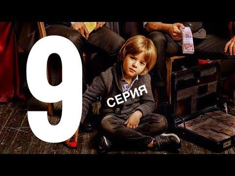 ВАВИЛОН 9 серия русская озвучка ДАТА ВЫХОДА ТУРЕЦКИЙ СЕРИАЛ