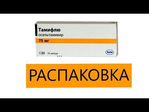 ТАМИФЛЮ (Tamiflu)  -  Лекарство от гриппа РАСПАКОВКА