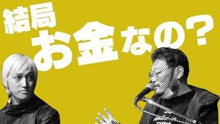 音楽を職業にすることの呪い【バンアパ原さんの有難い話】【the band apart】【たなしん】
