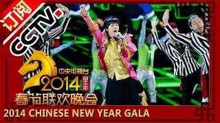 2014 央视春节联欢晚会 歌曲《倍儿爽》Feeling so good  大张伟| CCTV春晚