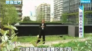 【李四端的雲端世界】2012/05/26 法國女人不會胖 真的嗎?為什麼?