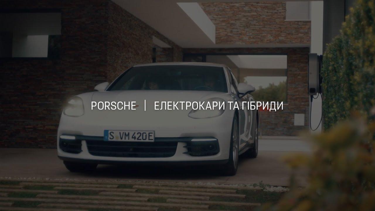 Porsche   Електрокари та гібриди