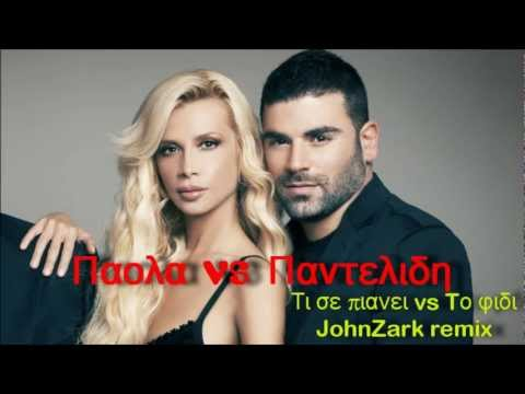 Ti se pianei vs To fidi   PAOLA   PANTELIDHS JohnZark remix