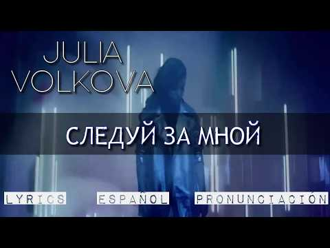 Julia Volkova (t.A.T.u.) | Sleduy Za Mnoy (Следуй за мной) | ESPAÑOL - LYRICS