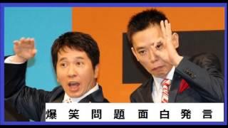 爆笑問題の太田光が大爆笑!お笑い芸能事務所タイタンの後輩芸人、ウエ...