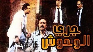 جرى الوحوش - Gary El Wohoush